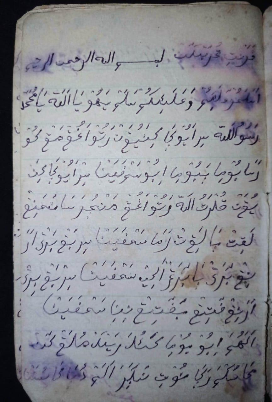 nabilariskha_Manuskrip-Sunda1_1624466992.jpeg